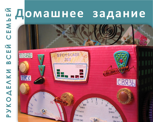 машина времени, своими руками, поделки, математика 4 класс