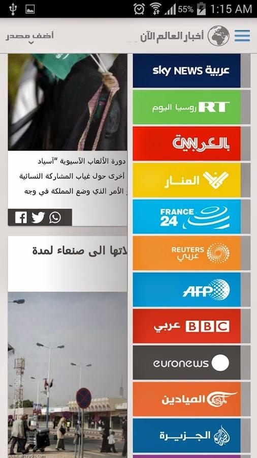 تطبيق   تحميل تطبيق اخبار العالم الآن - World News Now وتابع الاخبار لحظة بلحظة على جوالك .  4