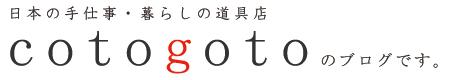cotogotoブログ