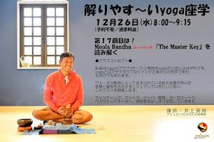 12月26日(水) 解りやす~いyoga座学/ヒデキ先生【予約不要】
