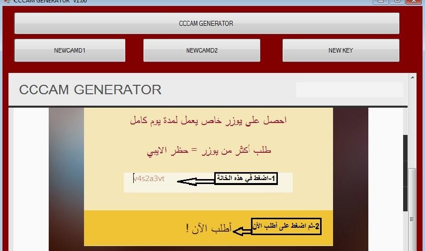 حصريا تفصيلى لبرنامج cccam generator