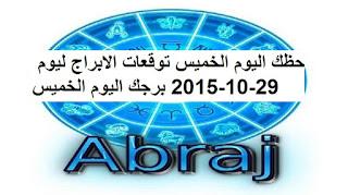 حظك اليوم الخميس توقعات الابراج ليوم 29-10-2015 برجك اليوم الخميس