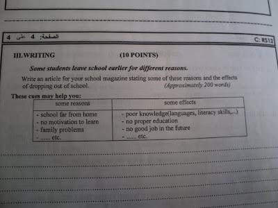 نموذج امتحان مادة اللغة الانجليزية8