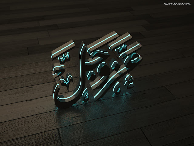 wallpaper islami 3d gratis