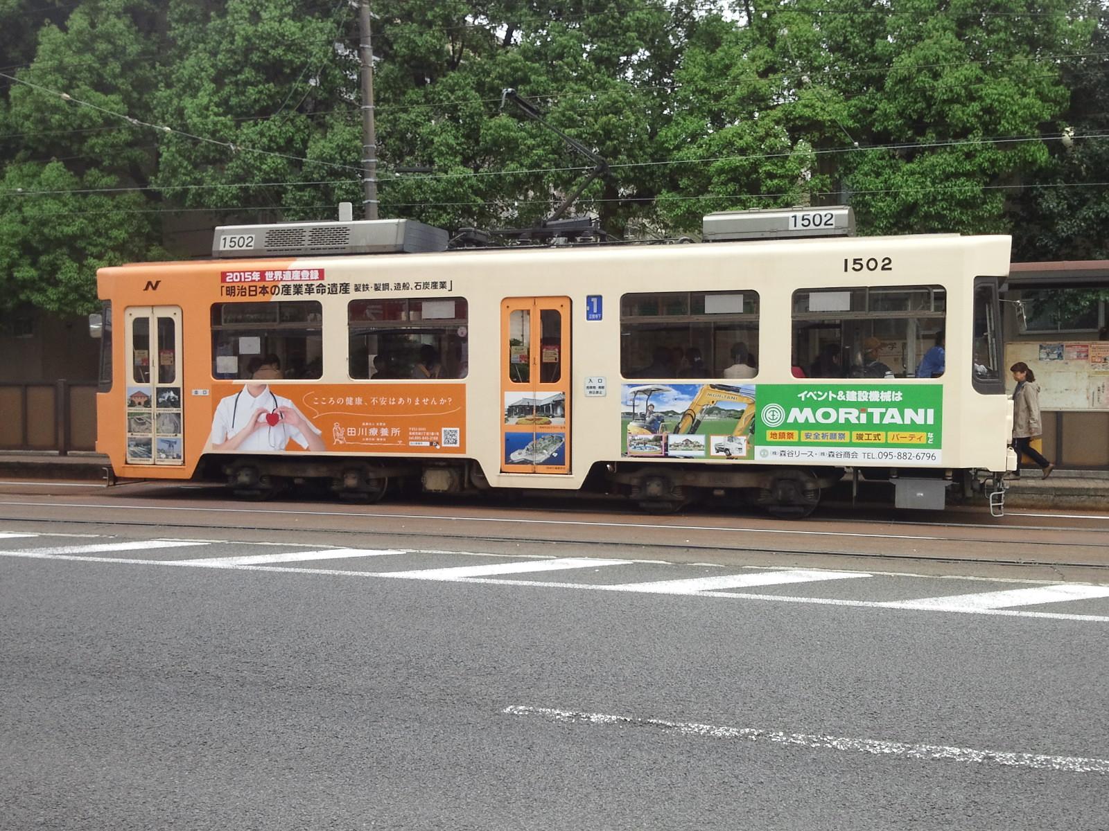 長崎電気軌道1502号車