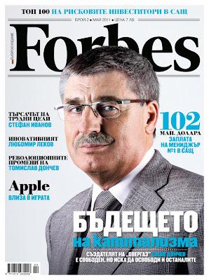Forbes България, брой 2
