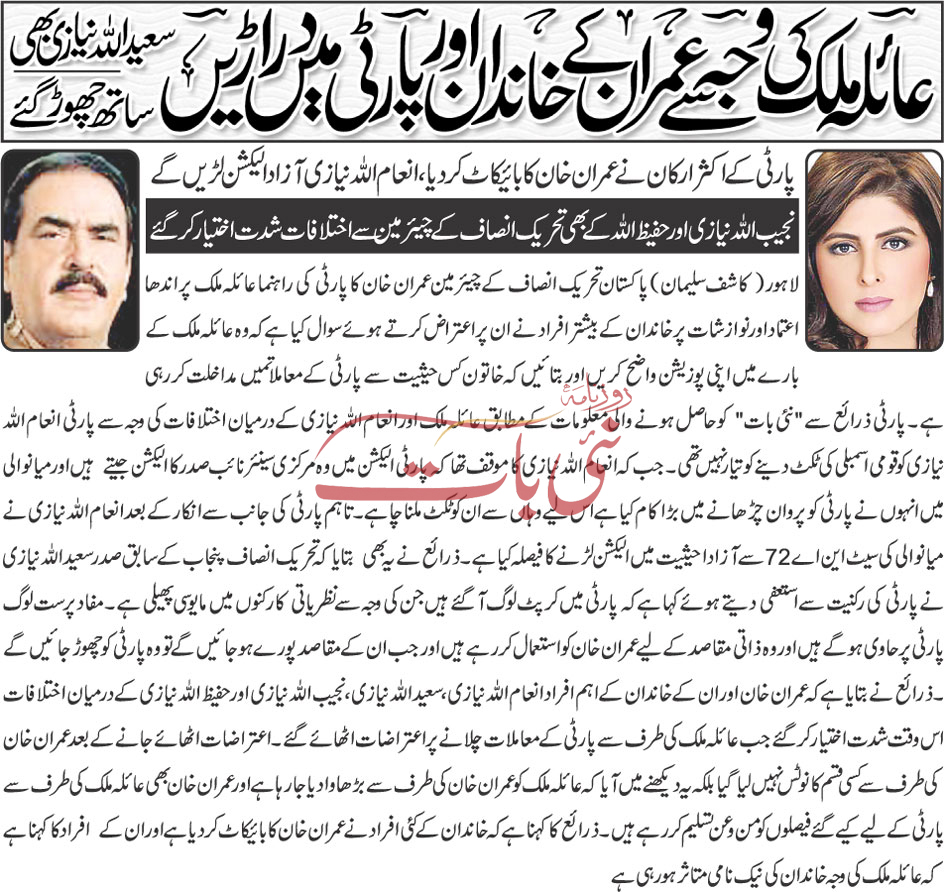 Imran Khan with Ayla Malik