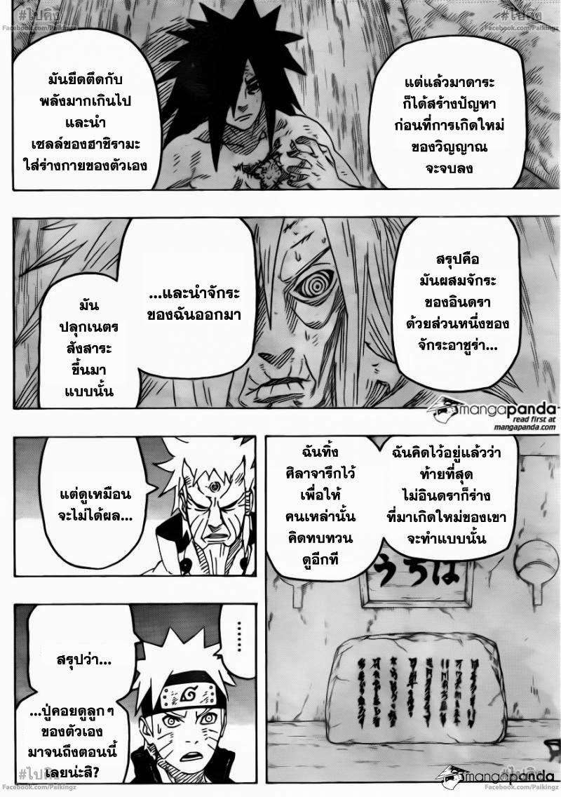 Naruto671 CartoonClub TH 008 Naruto Ch.671 นารูโตะกับเซียนหกวิถี...!!