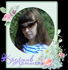 Автор блога Креатив-Артшопп