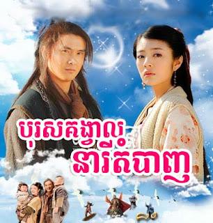 Bors KongVeal Neari Tam Banh [35 End] Chinese Drama Khmer Movie