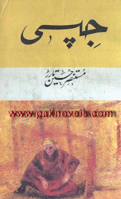 Gypsy by Mustansar Hussain Tarar