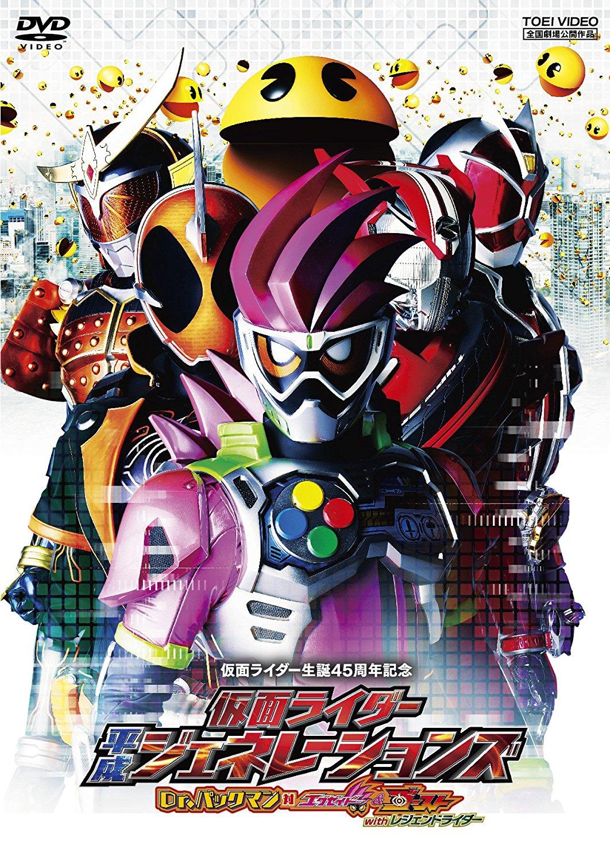 Kamen Rider Heisei Generations: Dr. Pac-Man vs. Ex-Aid & Ghost with Legend Rider- Kamen Rider Heisei Generations: Dr. Pac-Man vs. Ex-Aid & Ghost with Legend Rider