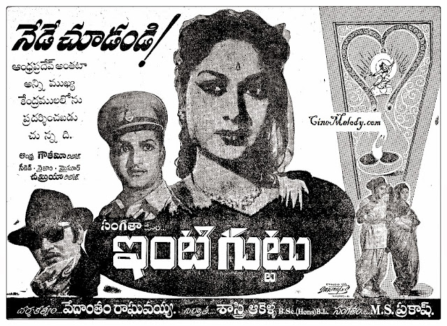 Inti Guttu Telugu Mp3 Songs Free  Download  1958
