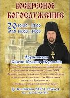 Семинар и проповеди. Архиепископ Сергей Журавлев в городе Праге, Чехия