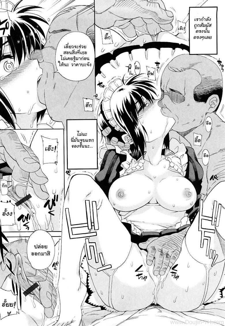 เยดเมด 1 - หน้า 10