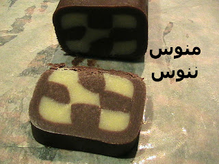 طريقة عمل بسكويت الشطرنج بالصور والخطوات من مطبخ الشيف منوس ننوس