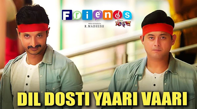 Dil Dosti Yaari Vaari Video Song - Friends | Swapnil Joshi & Sachit Patil