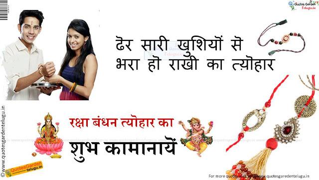 Rakshabandhan Quotes Greetings HDwallpapers in hindi 952