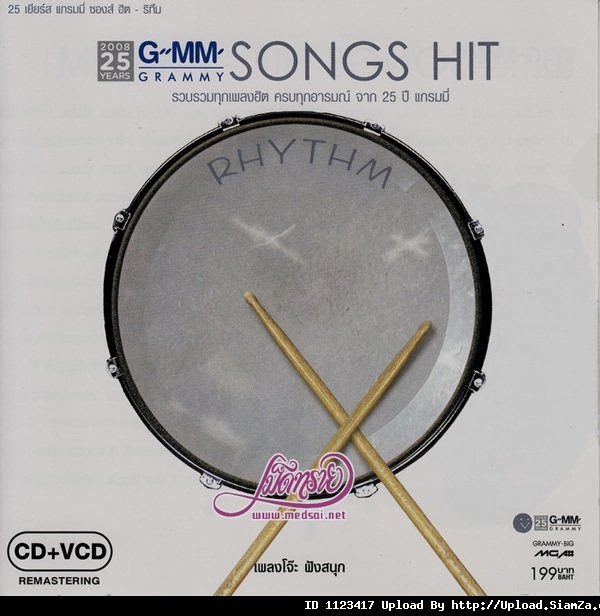 Download [Mp3]-25 Years GMM Grammy Songs Hit Rhythm – รวมเพลงโจ๊ะฟังสนุก [320 Kbps] 4shared By Pleng-mun.com