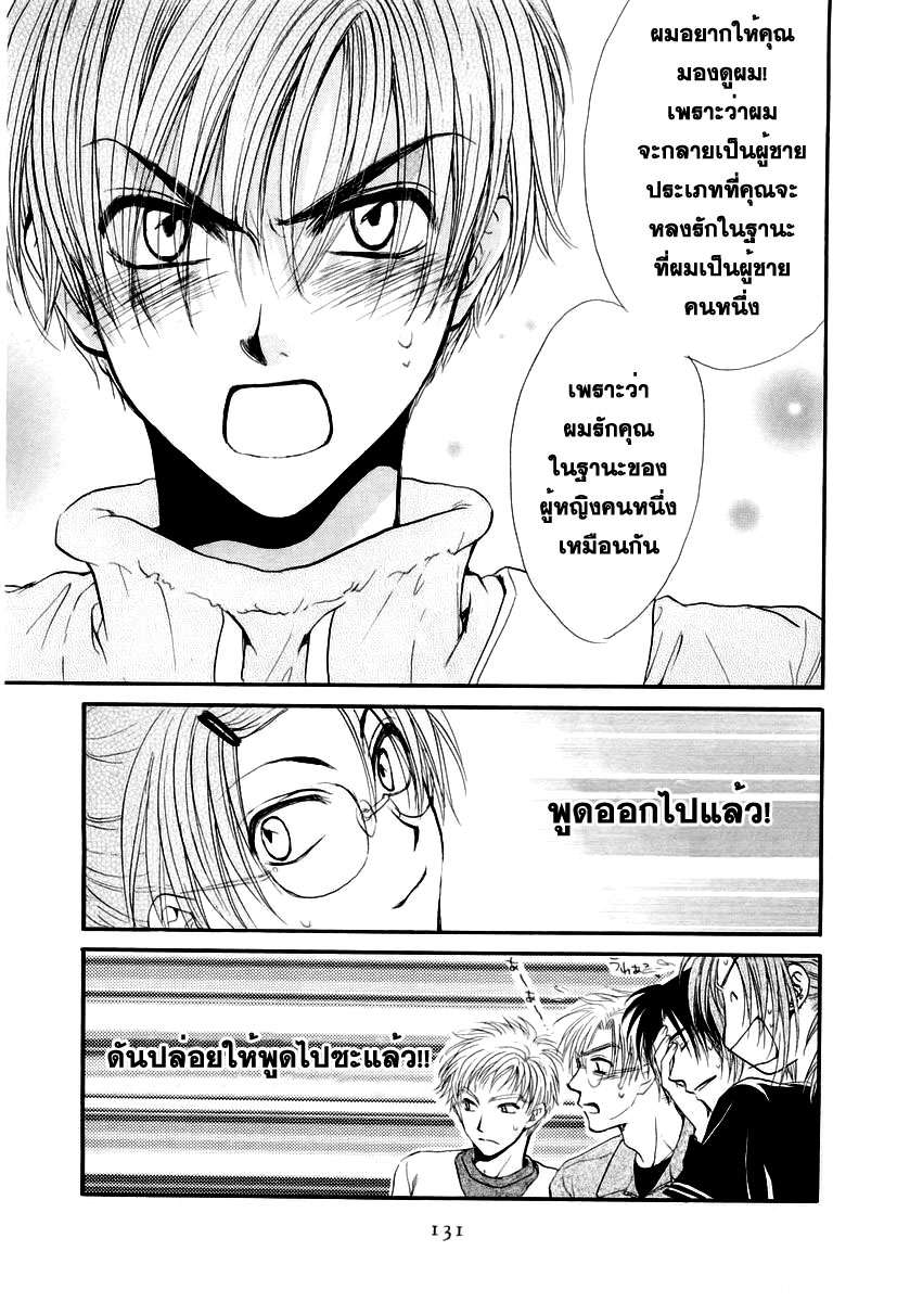 อ่านการ์ตูน Kakumei no Hi 7 ภาพที่ 27