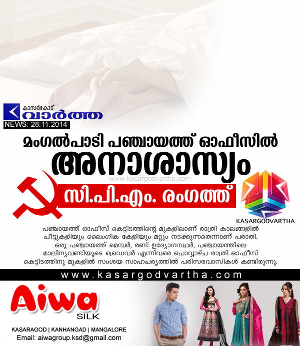 Kasaragod, Kerala, Uppala, CPM, Office, Panchayath, complaint, Police, Muslim League, Secretary, Suspension, CPM against immoral activities in Panchayath office.