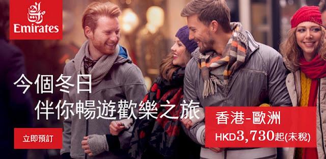 Emirates阿聯酋航空,香港飛曼谷HK$1130、歐洲HK$3730起,明年1月尾前出發。