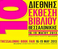 FERIA INTERNACIONAL DEL LIBRO DE TESALNICA