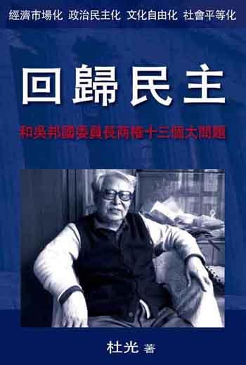 杜光新书《回归民主——和吴邦国委员长商榷十三个大问题》出版