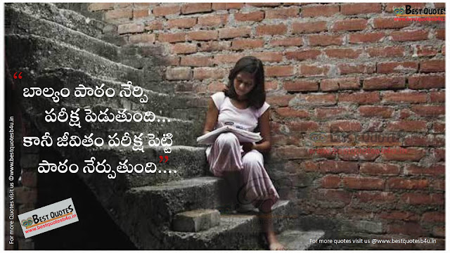 Daily Good morning quotes in telugu128