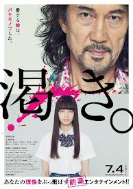 descargar JEl Mundo de Kanako gratis, El Mundo de Kanako online