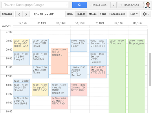 Православный календарь для гугл календаря