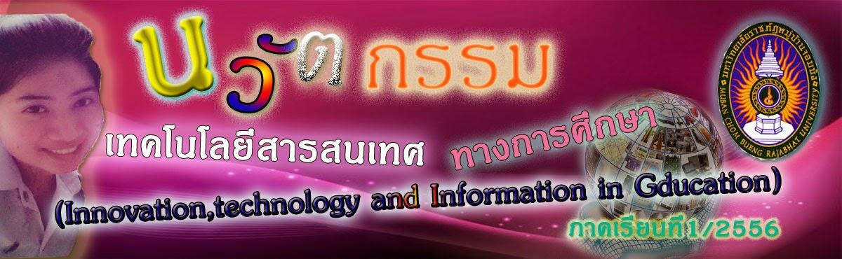 นวัฒกรรมเทคโนโลยีสารสนเทศการศึกษา(Innovation,Technology and Information in Gducation)ภาคเรียนที่ 1