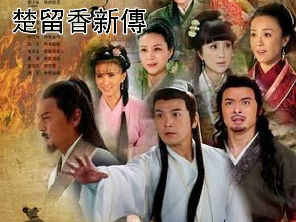 楚留香新傳 The Legend of Chu Liu Xiang