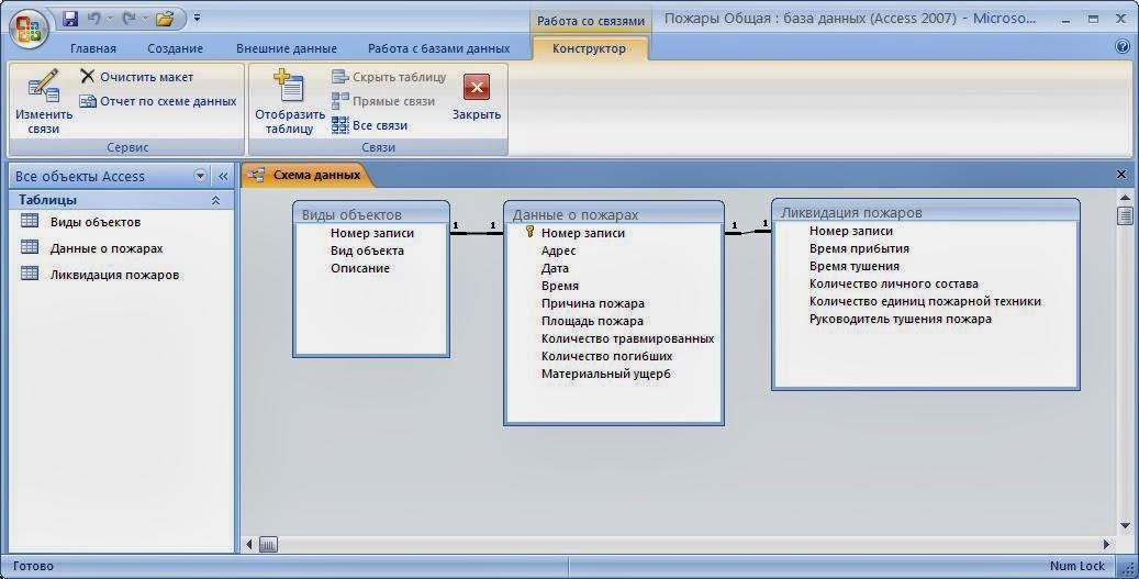 Как сделать базу данных в access с запросами
