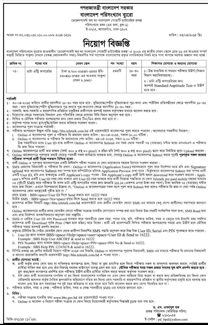 organization bureau of statistics govt jobs circular organization bureau of statistics govt jobs circular post data entry operator