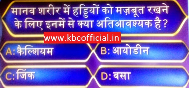 Ghar Baithe Jeeto Jackpot Question No 25 - Episode no 20 Dated 18th September 2014 - KBC GBJJ