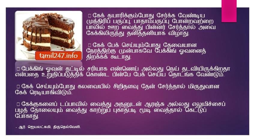 Tips to make a Cake | Cake seimurai Kurittha sila Samayal Kurippugal