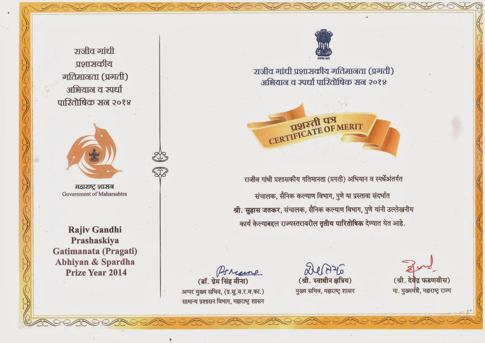 Department of Sainik Welfare Maharashtra April 2015 – Merit Certificate Comments