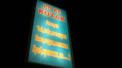 Ресторан Козак вывеска, Муйне, Вьетнам