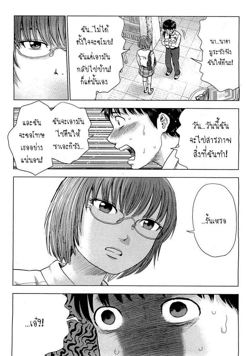 อ่านการ์ตูน Aku no Hana 02 ภาพที่ 25