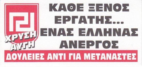 Στο κέντρο του Εργασιακού μεσαίωνα, δώστε τουλάχιστον δουλειά στον Έλληνα Εργάτη!