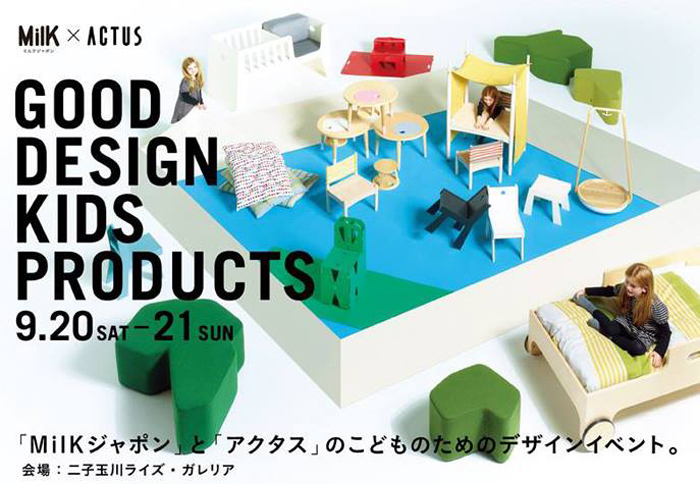 good design kids product acts milk japan