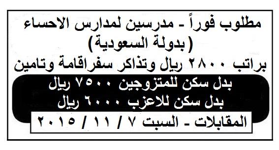 مطلوب فوراً - مدرسين لمدارس الاحساء بالسعودية براتب 2800 ريال والمقابلات السبت القادم