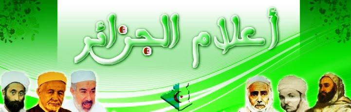 مدونة أعلام الجزائر