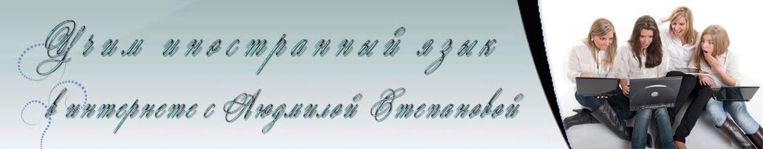 Учим иностранный язык в интернете с Людмилой Степановой