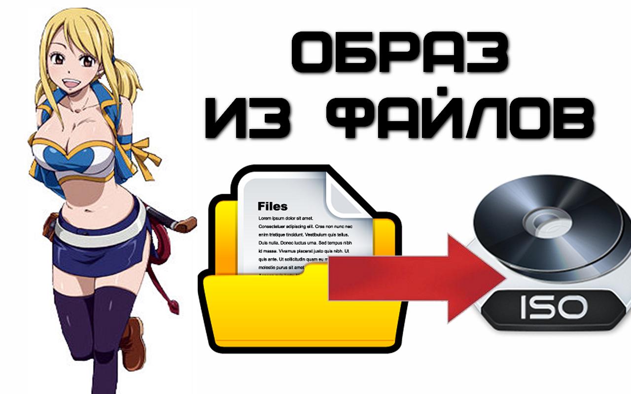 Как создать образ из файлов и папок на компьютере с помощью UltraISO?