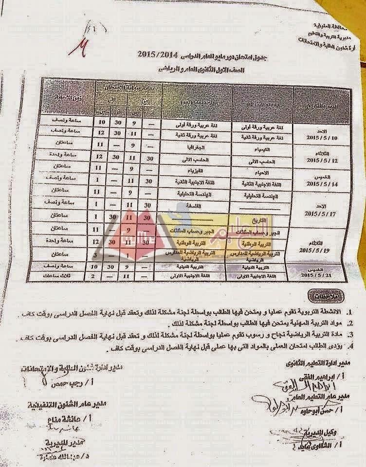 جداول امتحانات محافظة المنوفية أخر العام2015 كل الفرق 93.jpg