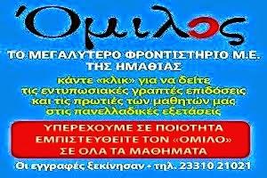 ΦΟΝΤΙΣΤΗΡΙΟ ΟΜΙΛΟΣ ΣΤΗΝ ΒΕΡΟΙΑ