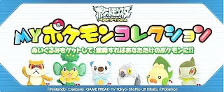Plush 'My Pokemon Collection' Official Site Banpresto