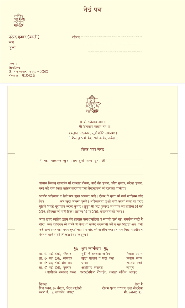 Wedding And Jewellery Sindhi Wedding Card Matter Wedding Invitation Wordings For Sindhi Wedding